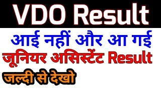 vdo result आई नहीं आ गई junior assistant result | vdo result 2019 new update | vdo cut off marks2018