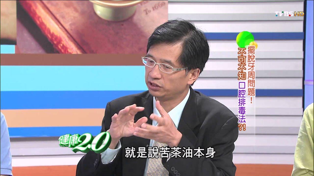 擺脫牙周問題!不可不知口腔排毒法?! 健康2.0 20140809 (4/4)