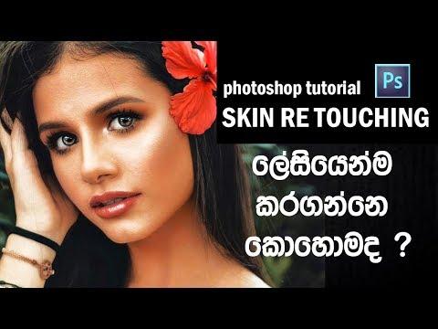 """skin shin up"" Photoshop Tutorial Sinhala🇱🇰 thumbnail"