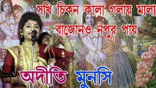 Aditi Munshi || Sakhi Chikan kala galay mala bajon o nupur pay || Kitan Video