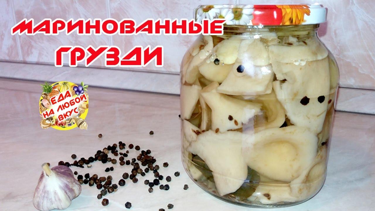 Маринованные грузди рецепты с фото простые и вкусные