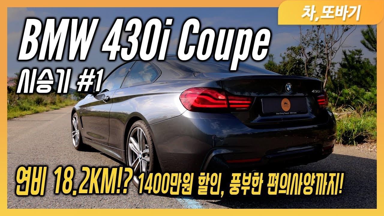 BMW 430i Coupe MSP 솔직담백 시승기! 1400만원 할인, 3시리즈보다 많은 편의사양과 우렁찬 배기소리까지!? 가성비 최고의 고성능 쿠페세단!/차,또바기 차 리뷰