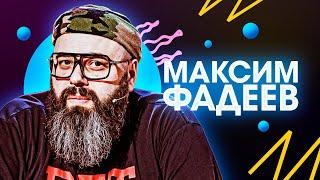 Максим Фадеев. 7 фактов из жизни известного продюсера