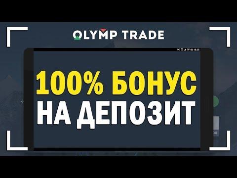 бинарный опцион бонус за регистрацию 100