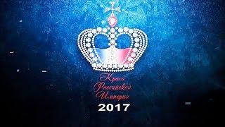 КРАСА РОССИЙСКОЙ ИМПЕРИИ 2017/ ПРАЗДНИК INFO TV
