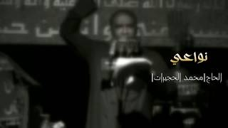 نواعي | محمد الحجيرات