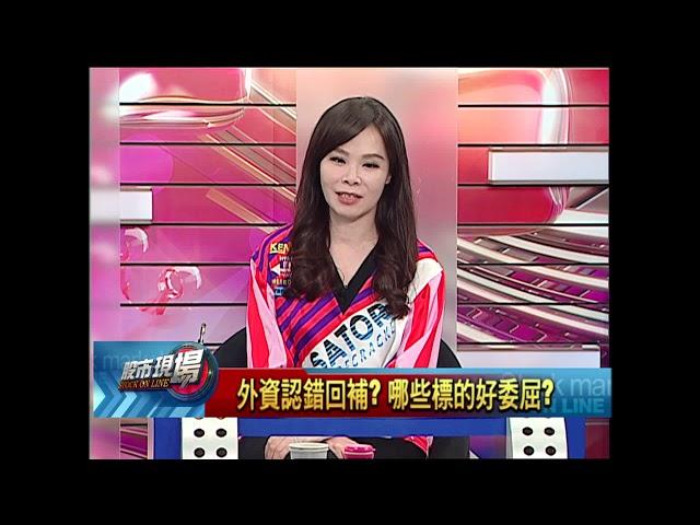 【股市現場-非凡商業台鄭明娟主持】20180430part.5(連乾文×阮蕙慈)