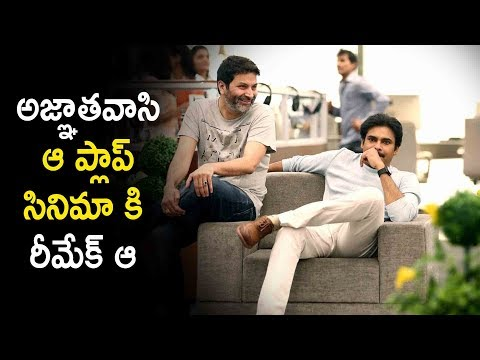 Agnathavasi Story Copied For French Film Largo Winch  Latest Telugu Cinema