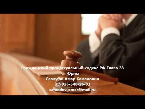 Гражданский процессуальный кодекс  РФ Глава 28 УСТАНОВЛЕНИЕ ФАКТОВ, ИМЕЮЩИХ ЮРИДИЧЕСКОЕ ЗНАЧЕНИЕ