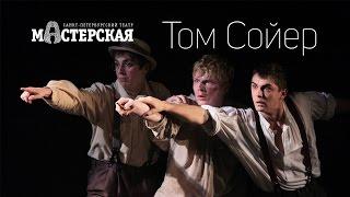 «Том Сойер» трейлер спектакля / Театр «Мастерская»