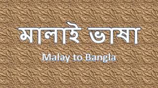 Malay To Bangla Language , Malay To Bangla Word Meaning , Malay To Bangla Sentence