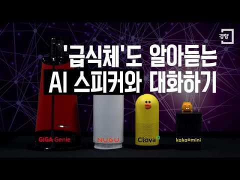 [경향신문] AI 스피커 '누가 누가 잘하나'