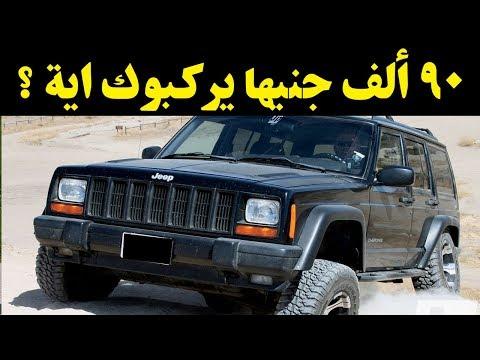 سوق السيارات - عربيتك علي قد ميزانيتك اركب سيارة ب اقل من 90 الف جنيها الاولي