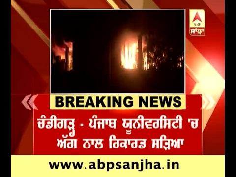 Breaking: Fire in Punjab University, record burnt