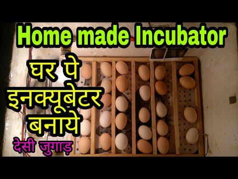घर पर ही इनक्यूबेटर कैसे बनाएं !  Home Made Incubator Part 2