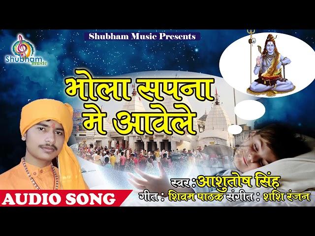 Bhola Sapna Me Aawe Le   Superhit Kawar Bhajan 2018   Ashutosh Singh