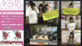 MC 小嶋真子 峯岸みなみ 大家志津香 再生リスト https://www.youtube.com/playlist?list=PLyNd-LZd7ir9MKsUHL-Uk-0hnkuWjqFkU AKB48のオールナイトニッポン.
