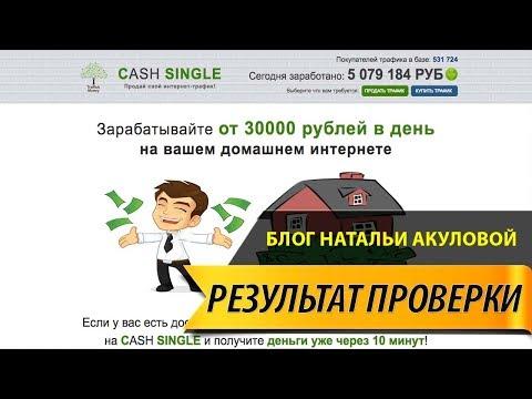 Видео Правда ли можно заработать в казино вулкан