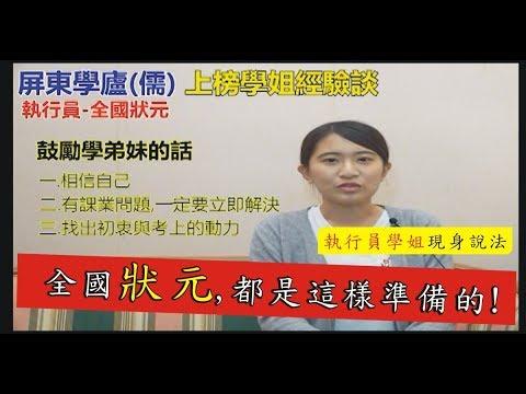 109執行員考試介紹- 屏東學廬(儒)