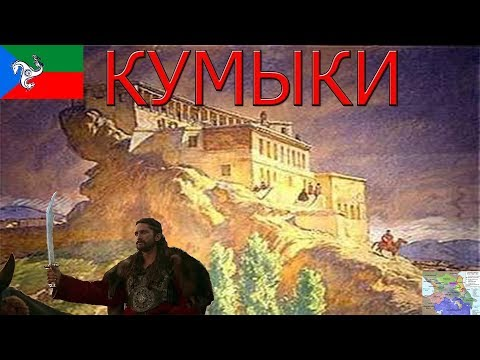 Кумыки. История народов