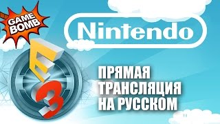 Прямая трансляция E3 2016 на русском языке! Nintendo (HD)
