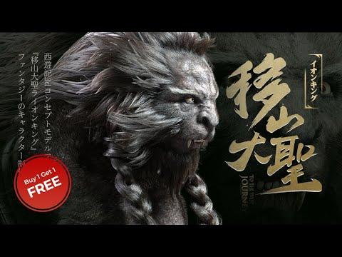 西遊記3 dコンセプトモデルアート大作 『移山大聖ライオンキング』ファンタジーのキャラクター制作