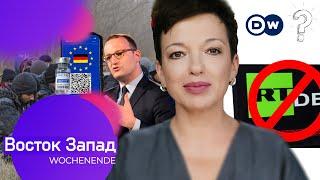 Итоги недели Германия заблокировала RT DE Как получить QR код даже со Спутником