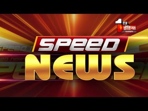 देखिए फटाफट अंदाज़ में देश प्रदेश की बड़ी ख़बरें | Speed News | 16 October 2020 | TOP 100