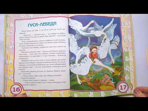 034 Гуси-лебеди  Почитай-ка, читаем детские книги.