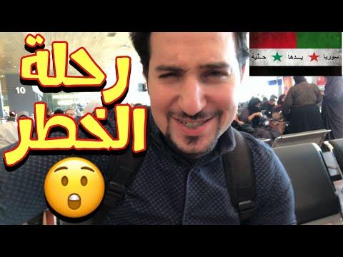 رحلة الخطر - اسهل مما توقعت - وصولي الى دمشق 2018 l السندباد رحلة دمشق 2018 #1