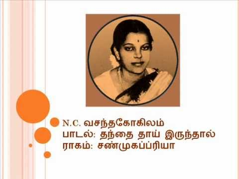 N. C. Vasanthakokilam - Thanthai thai irunthal Song
