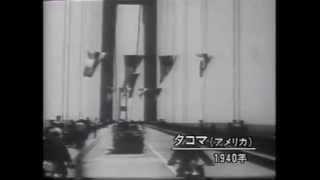 物理基礎31 物理** 2002タコマの橋は共振で揺れ過ぎ