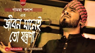 Jibon Manei To Jontrona | Gamcha Palash 2018 | Bangla New Folk Video Song | Full HD