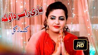 Kashmala Gul New Pashto HD song - kashmala