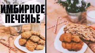 пп рецепт имбирного печенья правильное питание