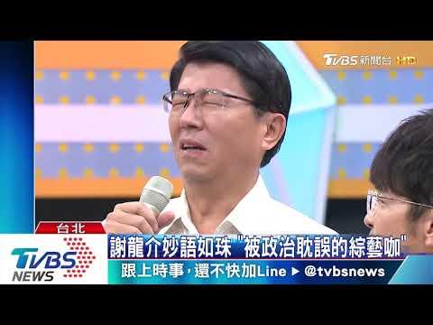 謝龍介登「食尚玩家」 當隊長解台語樣樣行