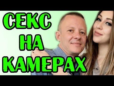 СЕКС НА КАМЕРАХ!