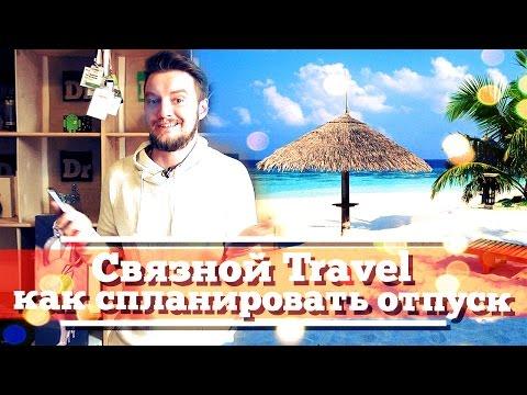 Обзор Связной Travel - готовимся к отпуску