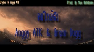 ????????? - Anggy ATK & Brain Dogg Prod.By Max Helloicons [Audio Lyric]