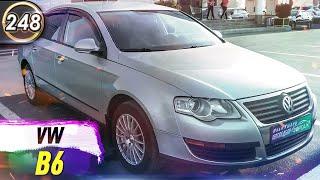 Обзор Volkswagen Passat B6. Плюсы и минусы Фольксваген Пассат.Какой авто купить в 2020? (выпуск 248)