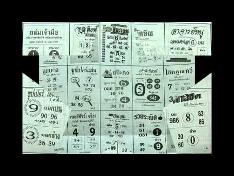 เลขเด็ดงวดนี้ 1/8/57 สรุปหวยซองเด็ดๆ แม่นๆ ทั่วไทย