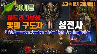 디아블로3 20시즌 성전사 초고속 망치군마 세팅가이드(D3.S20.Crusader.Seeker of the …