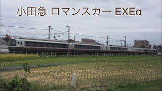 2018.10.13 小田急 30000形 EXEα ロマンスカー 上り 開成 栢山間 通過
