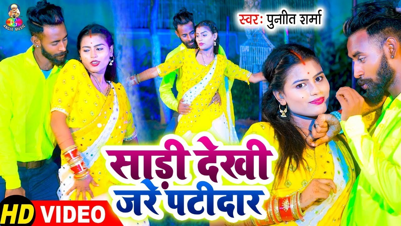#Video   साड़ी देखी जरे पाटीदार   #Punit Sharma   Sadi Dekhi Jare Patidar   Bhojpuri Letest Song 2021