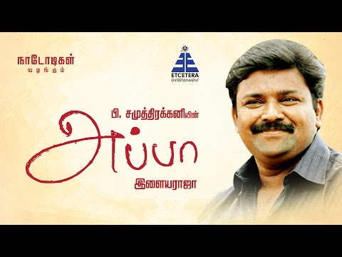 EN APPA - ANCHOR GOPINATH SPEAKS ABOUT HIS FATHER