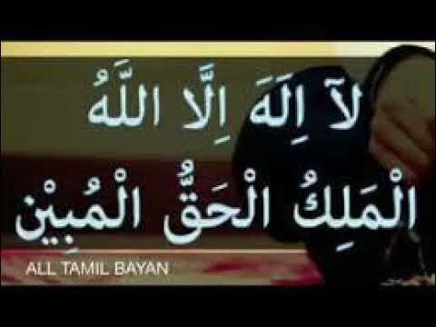 La Ilaha Illalahul Malikul Haqqul Mubin (100 times)