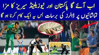 Pakistan Vs New Zeeland T20 Series 2018 |One Hand Catch Scheme Prise Money For Viewers In T20 Match