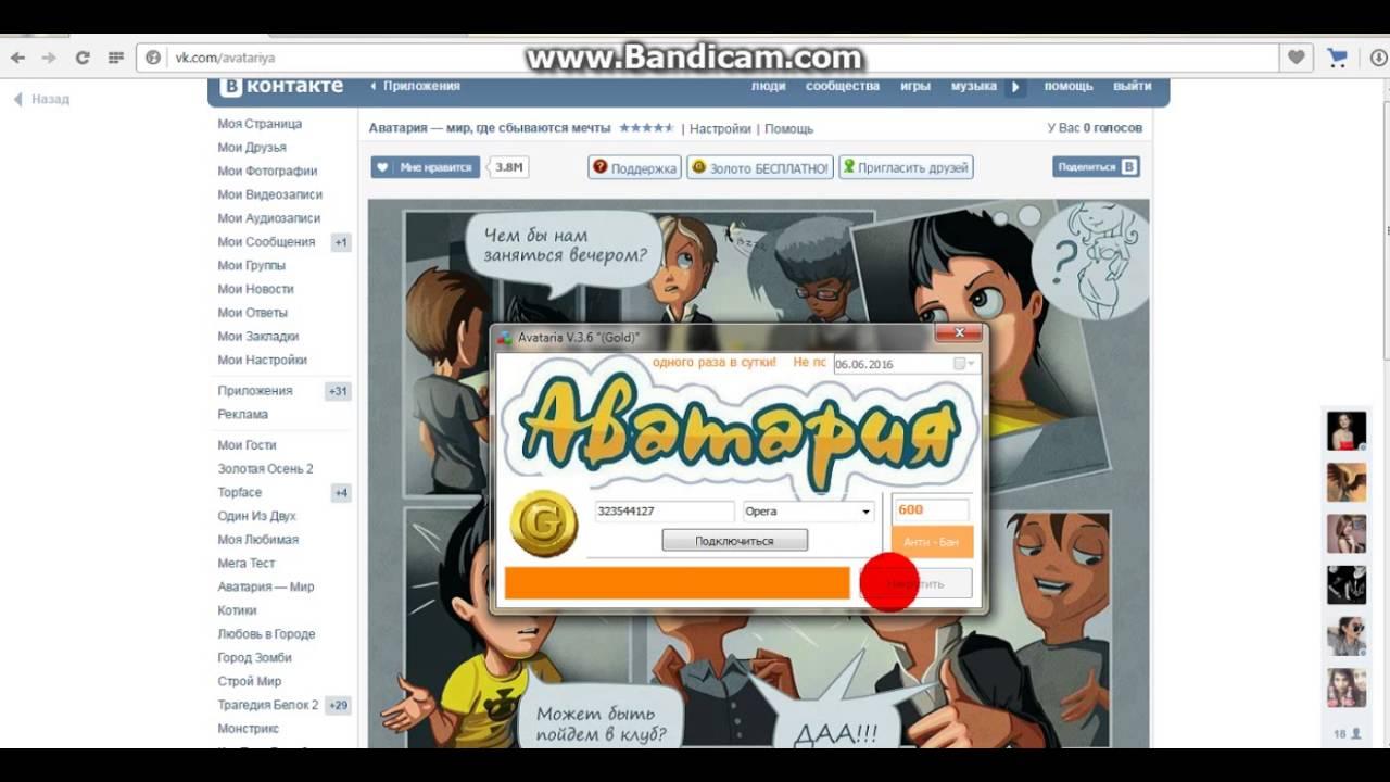 Взлом золота аватарии рабочая программа 100 скачать