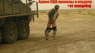 Армия США, неудачи с оружием,приколы!