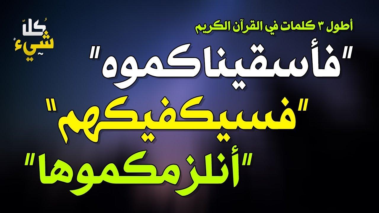 اطول كلمة في اللغة العربية